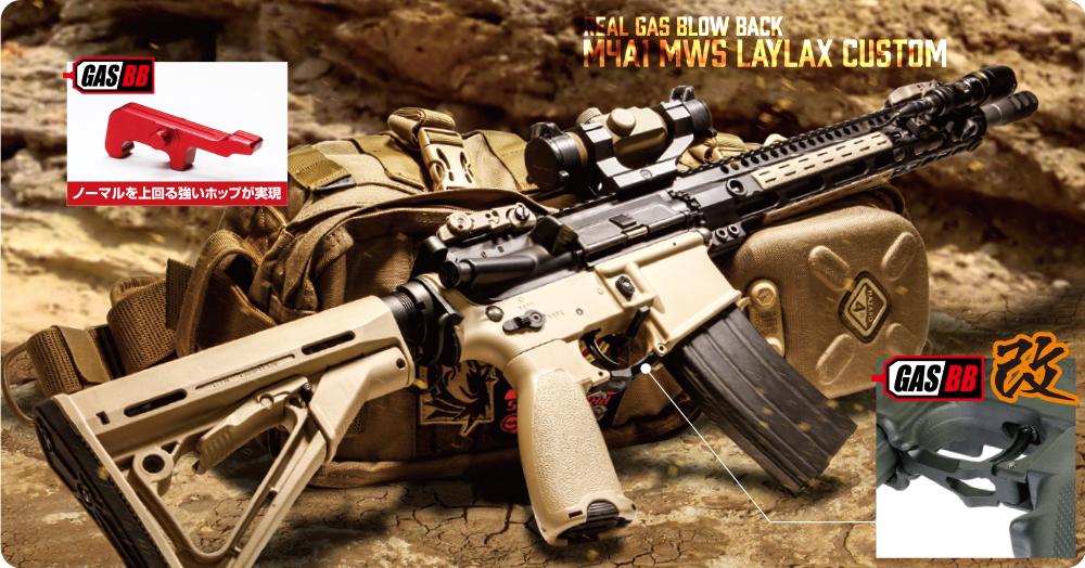 M-lok/Keymod対応カスタム|M4A1 MWS|ガスガン最新カスタム