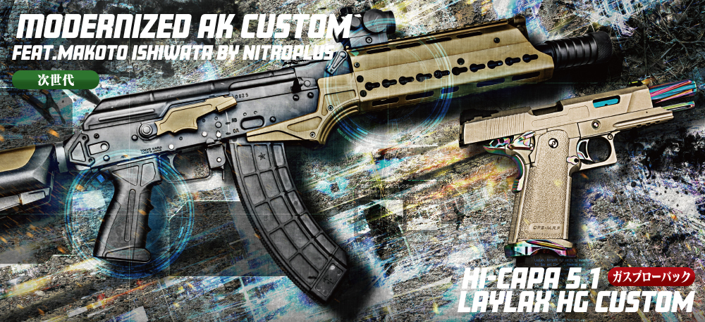 次世代AKコンプリートカスタム/Hi-CAPA/MP7A1/サバゲー装備BEST3|LayLax速報2019年5月