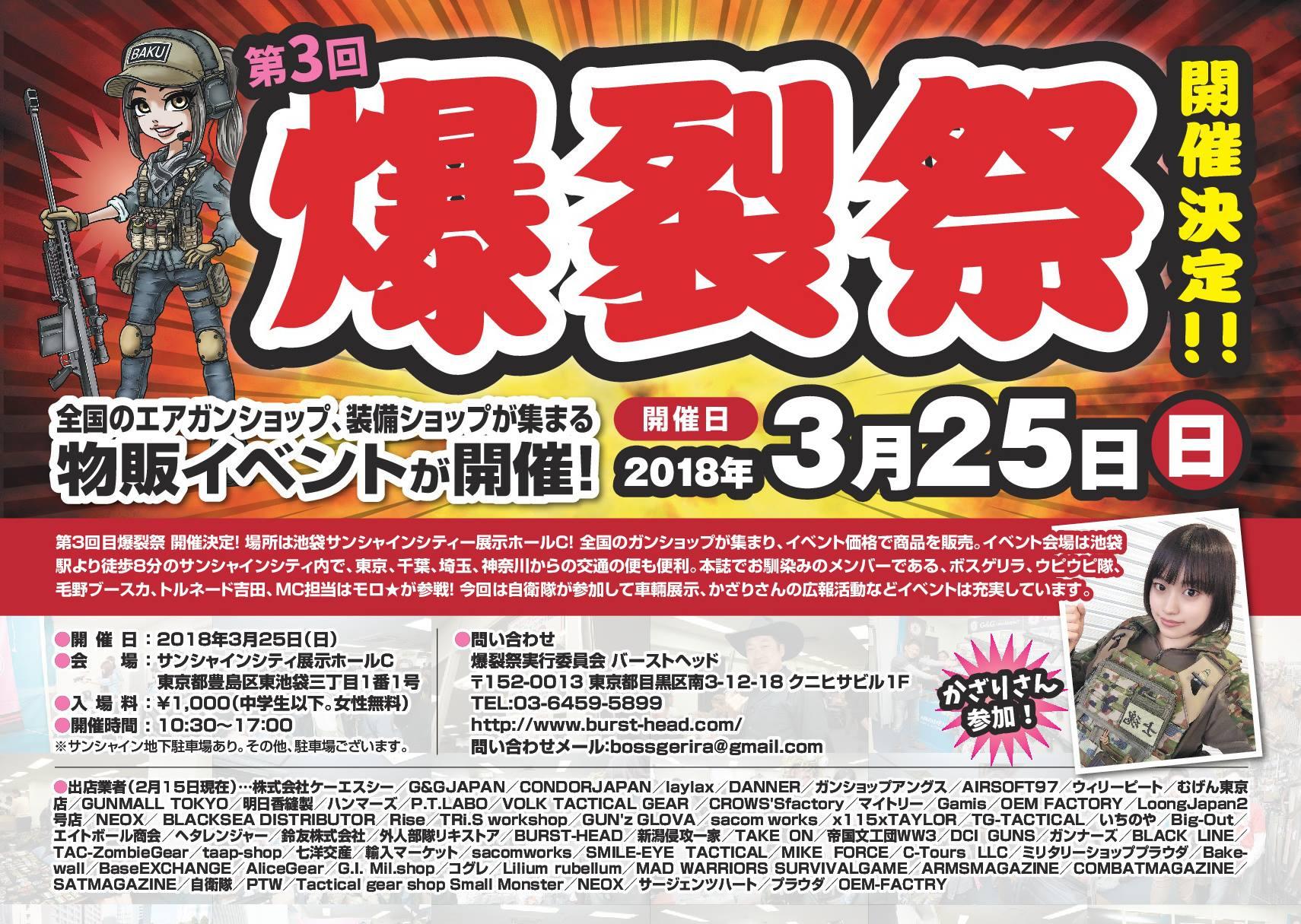 2018年3月25日(日)「爆裂祭」出...