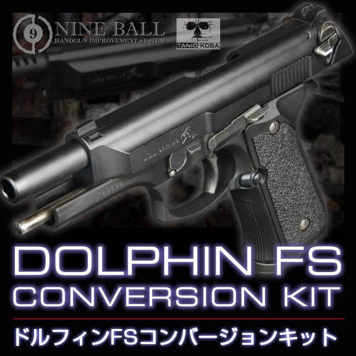 「タニオ・コバ」とコラボレーションした、エアソフトガン本体を加工することなくパーツの入れ替えだけでフルオート化を実現する「Dolphin FSコンバージョンキット」を発売。