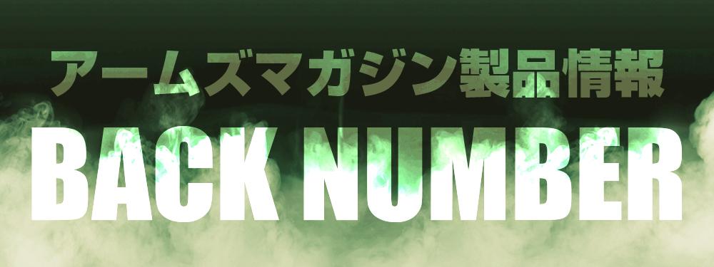 アームズマガジン掲載LayLax(ライラクス)新製品情報 - バックナンバー
