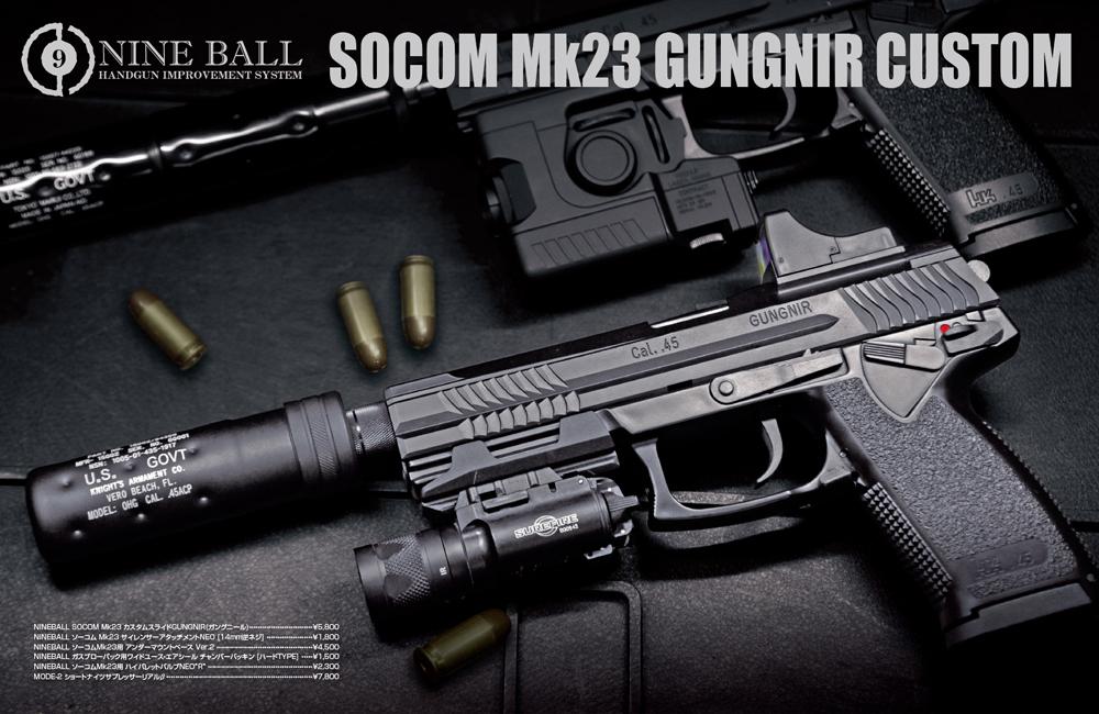 実銃「SOCOM Mk23(ソーコムピストル)」の解説とエアガンMk23カスタム